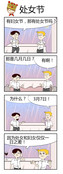 处女节漫画