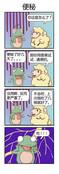 丛林趣事漫画