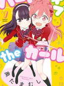 Heart of the girl漫画