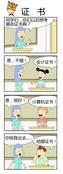 各种问题漫画