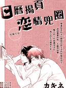 日历揭页 恋情兜圈 漫画