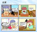 飞飞逗乐漫画