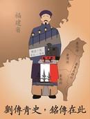 刘铭传漫画大赛大陆赛区形象类作品1漫画