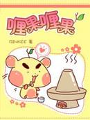春节美食5