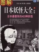日本妖怪大全漫画