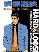 侦探游侠 第7卷
