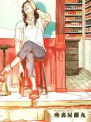 烈酒&香烟漫画