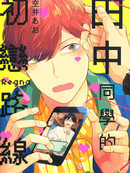 怕生的田中同学的初恋路线 第1卷