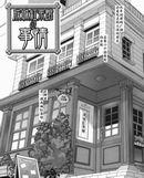 成城红茶馆の事情漫画