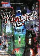 咒怨游戏 第1卷