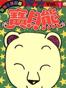 天才宝贝熊 第1卷