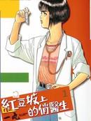 红豆坡上的俏医生 第5卷