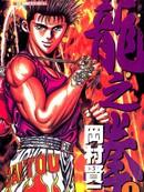 龙之拳 第5卷