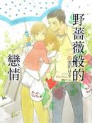 野蔷薇般的恋情漫画