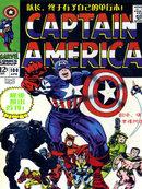 美国队长V1漫画