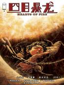 四目暴龙:火焰之心漫画