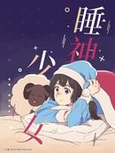 [夏日入围]睡神少女漫画