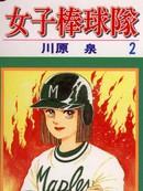 少女棒球队漫画