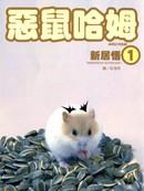 恶鼠哈姆 第1卷
