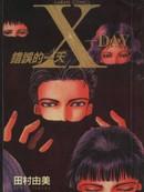 X-Day错误的一天 第1卷