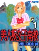 美人坂女子高校 第1卷