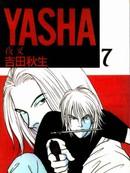 夜叉YASHA 第12卷