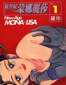 新世纪蒙娜丽莎漫画