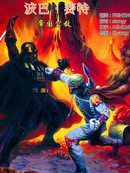 波巴·费特:帝国公敌 第2话