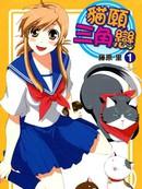 猫愿三角恋 第9话