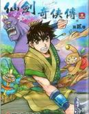 仙剑奇侠传3 第5卷
