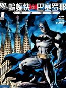 蝙蝠侠在巴塞罗那 第1话