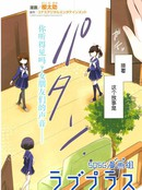 LovePlus-Girls-talk漫画