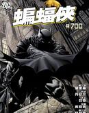 蝙蝠侠700期纪念刊漫画