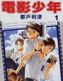 电影少年 第1卷