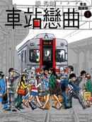 车站恋曲漫画