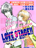 LOVE STAGE 第33话