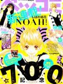 NOAH 第9话