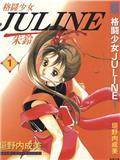 格斗少女JULINE